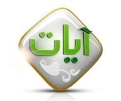 قناة ايات تردد قناة ايات للقران الكريم علي النايل سات AYAAT