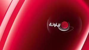 قناة بينونة 300x168 تردد قناة بينونة علي النايل سات