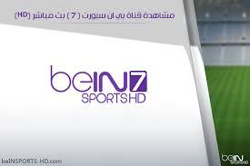 قناة بي ان سبورت 7 HD تردد قناة بي ان سبورت 7 HD علي النايل سات