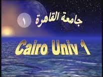 قناة جامعة القاهرة تردد قناة جامعة القاهرة علي النايل سات
