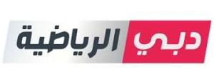 قناة دبي الرياضية 300x118 تردد قناة دبي الرياضية HD علي النايل سات
