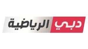 قناة دبي الرياضية 4 300x166 تردد قناة دبي الرياضية 4 علي النايل سات