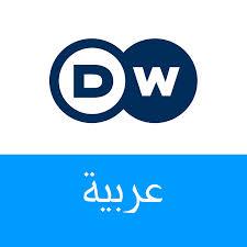 قناة دويتش فيله عربية تردد قناة دويتش فيله عربية DW علي النايل سات وعرب سات
