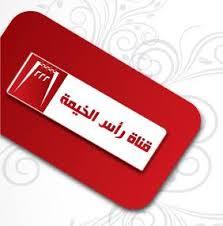 قناة رأس الخيمة راك تي في تردد قناة رأس الخيمة راك تي في علي النايل سات