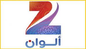 قناة زي الوان تردد قناة زي الوان علي النايل سات