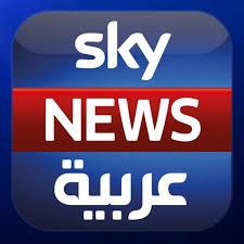 قناة سكاي نيوز عربية تردد قناة سكاي نيوز عربية علي النايل سات
