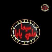 قناة سيما علي بابا تردد قناة سيما علي بابا علي سهيل سات