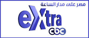 قناة سي بي سي اكسترا 300x128 تردد قناة سي بي سي اكسترا علي النايل سات CBC extra