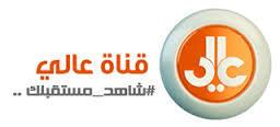 قناة عالي 256x116 تردد قناة عالي علي النايل سات