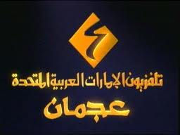 قناة عجمان تردد قناة عجمان علي النايل سات