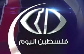 قناة فلسطين اليوم تردد قناة فلسطين اليوم علي النايل سات