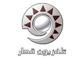 قناة قطر الاولي 1 تردد قناة قطر الاولي 1 علي النايل سات