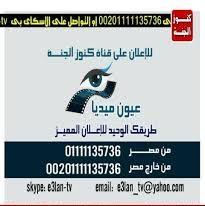 قناة كنوز الجنة تردد قناة كنوز الجنة علي النايل سات