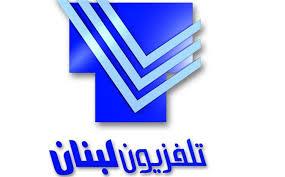 قناة لبنان تردد قناة تليفزيون لبنان علي النايل سات