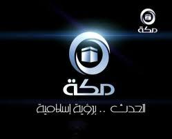 قناة مكة تردد قناة مكة علي النايل سات