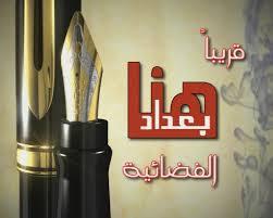 قناة هنا بغداد تردد قناة هنا بغداد علي النايل سات