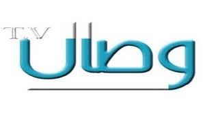 قناة وصال 300x168 تردد قناة وصال علي سهيل سات