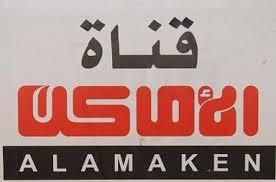 AL Amaken تردد قناة الاماكن AL Amaken علي النايل سات