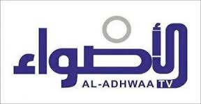 Al Adwaa تردد قناة الاضواء Al Adwaa علي النايل سات