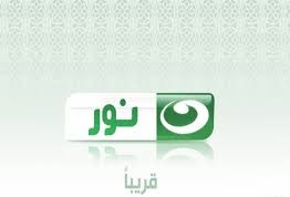 Al Nahar Nour تردد قناة النهار نور الدينية Al Nahar Nour علي النايل سات