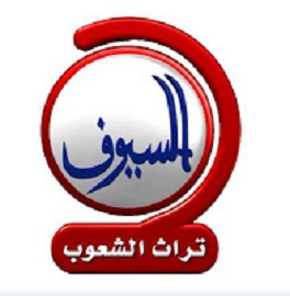 Al Soyoof تردد قناة السيوف Al Soyoof علي النايل سات