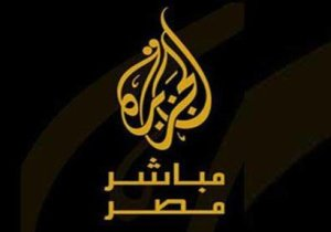 Aljazeera Mubasher MISR 300x210 تردد قناة الجزيرة مباشر مصر Aljazeera Mubasher MISR علي النايل سات