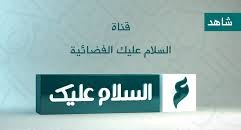Assalamu Alayka TV تردد قناة السلام عليك Assalamu Alayka TV نايل سات