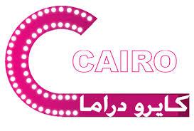 Cairo Drama تردد قناة كايرو دراما Cairo Drama علي النايل سات