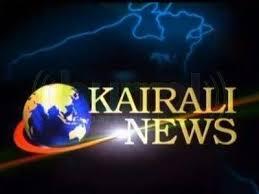 Kairali تردد قناة Kairali علي النايل سات