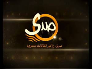 Sada 300x225 تردد قناة صدي Sada علي النايل سات