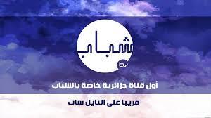 Shabab TV تردد قناة شباب تي في الجزائرية Shabab TV علي نايل سات