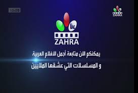 Zahra Ennahar TV تردد قناة زهرة النهار الجزائرية Zahra Ennahar TV علي نايل سات