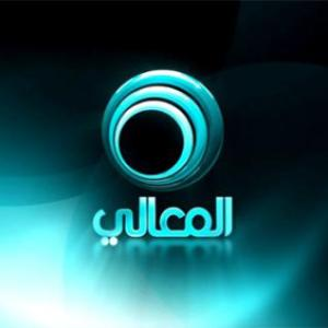 al Maaly 300x300 تردد قناة المعالي al Maaly علي النايل سات