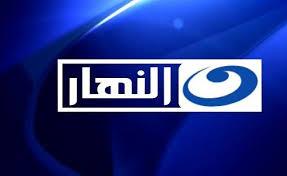 alnahar تردد قناة النهار alnahar علي النايل سات