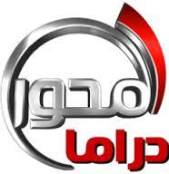 elmehwar Drama تردد قناة المحور دراما elmehwar Drama علي النايل سات