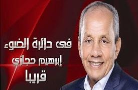 ابراهيم حجازي في دائرة الضوء التردد الجديد لقناة النهار رياضة , النهار سبورت علي النايل سات alnahar Sports