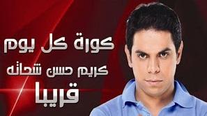 كريم حسن شحاتة كورة كل يوم التردد الجديد لقناة النهار رياضة , النهار سبورت علي النايل سات alnahar Sports