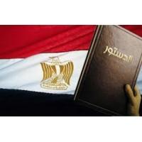 موعد استفتاء الدستور المصري الجديد الموعد الرسمي
