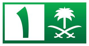 القناة السعودية الرياضية الاولى