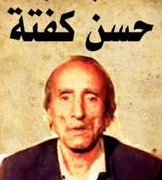 حسن عبد السلام