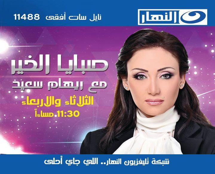 فيديو حلقة صبايا الخير 30-4 من سجن النساء بالقناطر تقديم ريهام سعيد علي قناة النهار
