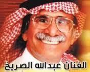عبد الله الصريخ