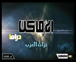 قناة الاماكن دراما