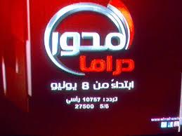 %name تردد قناة المحور دراما علي النايل سات