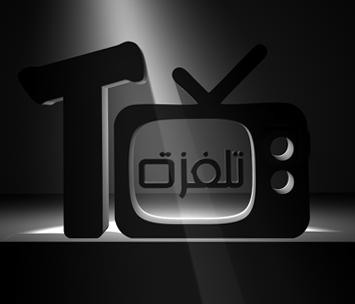 قناة تلفزة