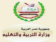 وزارة التربية و التعليم المصرية
