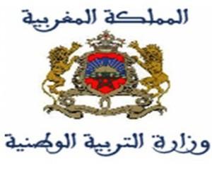 وزارة-التربية