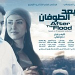 افيش 2 وبعد الطوفان 150x150 فيلم وبعد الطوفان 2013 تعرف علي ابطال و قصة و موعد عرض الفيلم في السينمات
