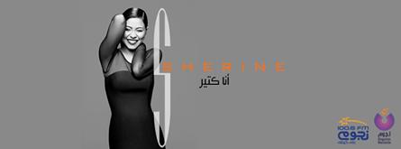 كلمات اغنية خاينين شيرين عبد الوهاب كاملة من كلمات اغاني البوم انا كتير 2014