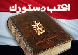 دستور مصر